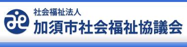 加須市社会福祉協議会